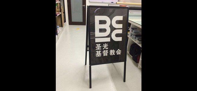 A Frames A Stands Design Cbd Signarama Sea Com